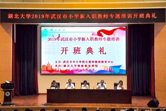 2019年武汉市小学新入职教师专题培训在我校开班